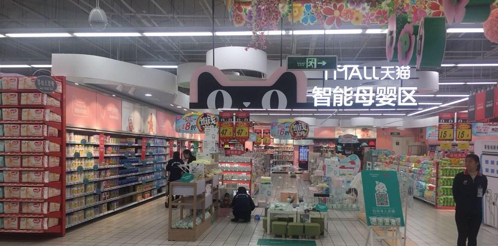 Resultado de imagen de rt mart supermarket alibaba